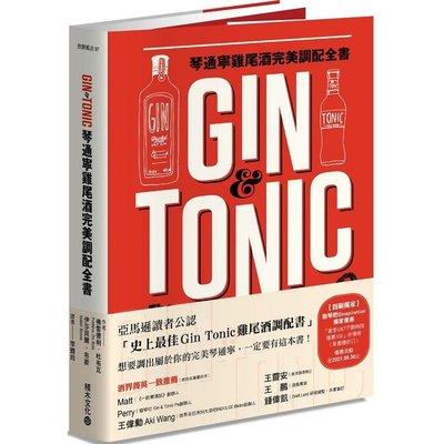 Gin & Tonic琴通寧雞尾酒完美調配全書