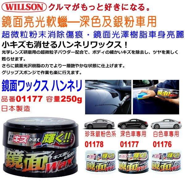 和霆車部品中和館—日本Willson威爾森 日本製造車體美顏鏡面亮光軟蠟 消除傷痕車身亮麗 深色及銀粉車用 01177