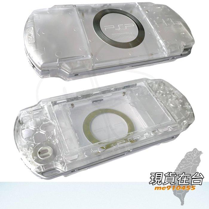 PSP 1007 整組 機殼 外殼 透明 厚機 PSP 1000 主機 替換外殼 電池蓋 按鍵 DIY 更換