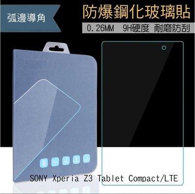 *PHONE寶*SONY Xperia Z3 Tablet Compact / LTE 防爆鋼化玻璃貼 9H
