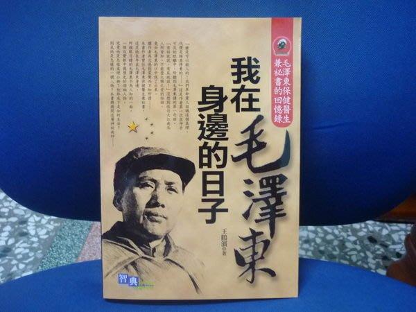 ♛正正 A13區 收藏書  絕版  我在毛澤東身邊的日子~王鶴濱~~ 即得標♛