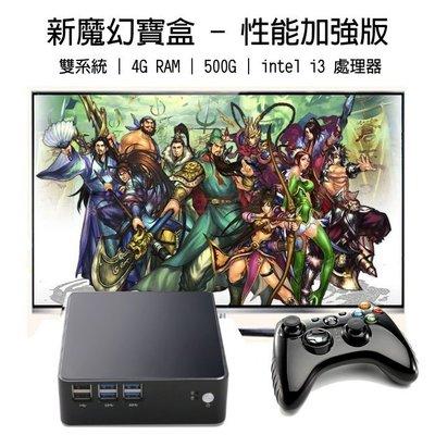 里歐街機 魔幻寶盒PLUS 雙系統+遊戲機 500G 優化模擬器 支援無線手把(PS4/XBOX) 增加WII模擬器