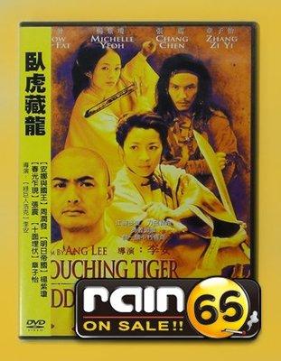 ⊕Rain65⊕正版DVD【臥虎藏龍】-阿郎的故事-周潤發*一代宗師-章子怡-全新未拆(直購價)