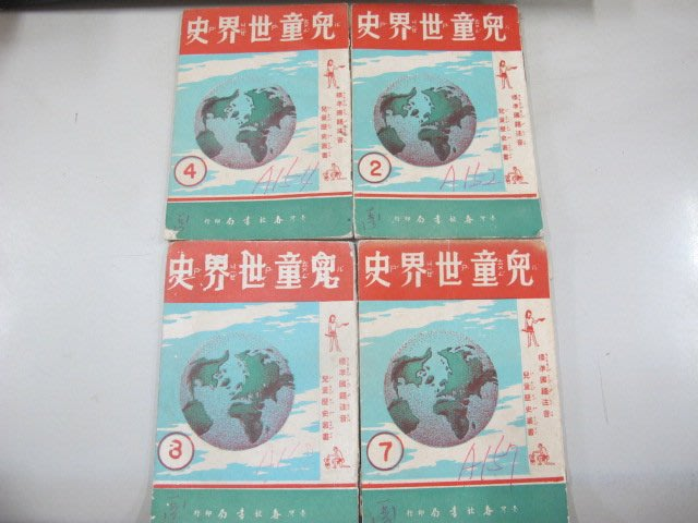 二手舖 NO.4286 古書 兒童世界史 2 4 7 8 臺灣春秋書局 49年初版 歷史收藏
