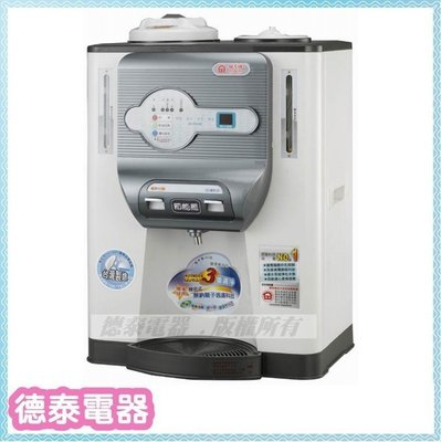 晶工牌節能科技溫熱開飲機【JD-5322B】【德泰電器】