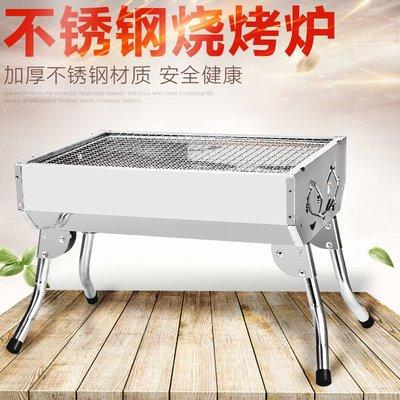 燒烤架戶外家用 可折疊木炭3-5人全套便攜加厚 DN7210TW
