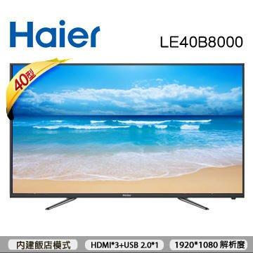 免運費 Haier 海爾 40吋 FHD 液晶 電視/顯示器+視訊盒 LE40B8000 到府保固二年