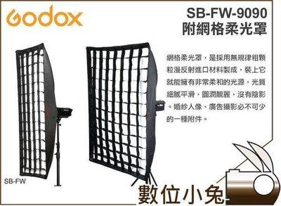 數位小兔【Godox 神牛 SB-FW-9090 方型 無影罩 柔光罩】90x90cm 網格 Bowens 閃燈 蜂巢罩