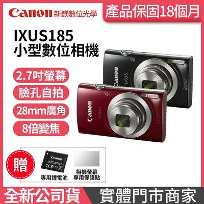 【新鎂】買就送原廠電池 CANON IXUS 185 小型數位相機 全新台灣佳能公司貨