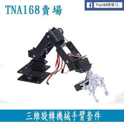 【TNA168賣場】 三維旋轉機械手臂 機械手機器人智能車配件 6自由度