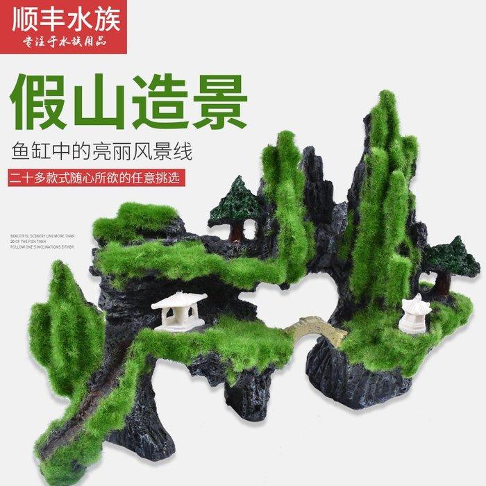 仿真魚缸假山造景水族用品設計 魚缸裝飾造景大號大碼假山石擺件