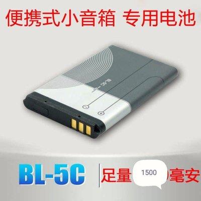 #萬粘大樓#高容量BL-5C鋰電池1500mAh