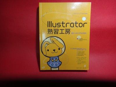 【愛悅二手書坊 13-54】IIIustrator熟習工房        李金榮等合著     電腦人文化出版(內附光碟