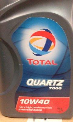 單罐140元【高雄阿齊】道達爾 法國製 TOTAL QUARTZ 7000 10w40 10W40 機油