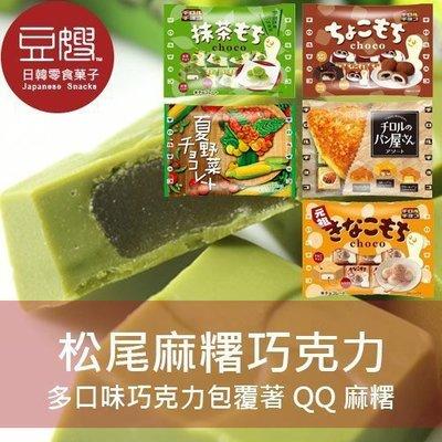 【豆嫂】日本零食 松尾麻糬巧克力(多口味)
