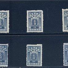 『常限東北』欠1‧限東北貼用欠資郵票‧1套.6全.上品