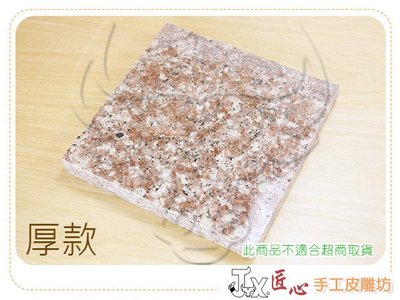 ☆ 匠心手工皮雕坊 ☆  大理石-小(厚)(15×15cm)(G022-1) / 手縫 皮革 工藝