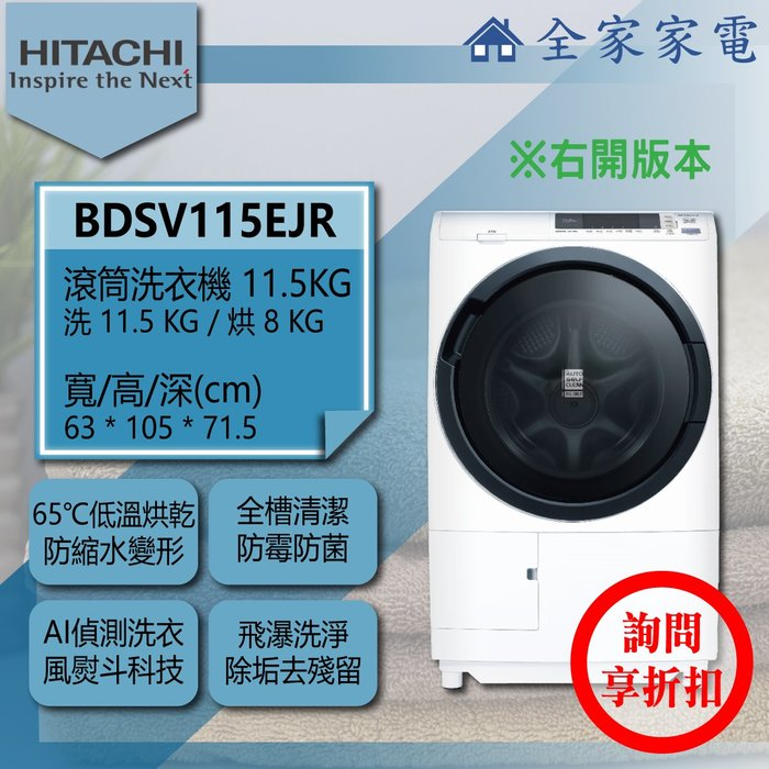 【問享折扣】日立 滾筒洗衣機 BDSV115EJR 右開版【全家家電】另售 BDNX125BJ