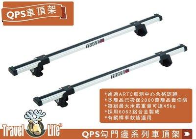 ||MyRack|| Travel Life QP-S110 (110cm) 鋁合金車頂橫桿行李架 車頂架