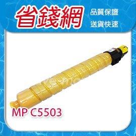 理光 RICOH 黃色原廠相容碳粉匣 影印機粉 台灣晶片 適 RICOH Aficio MP C5503/MPC5503