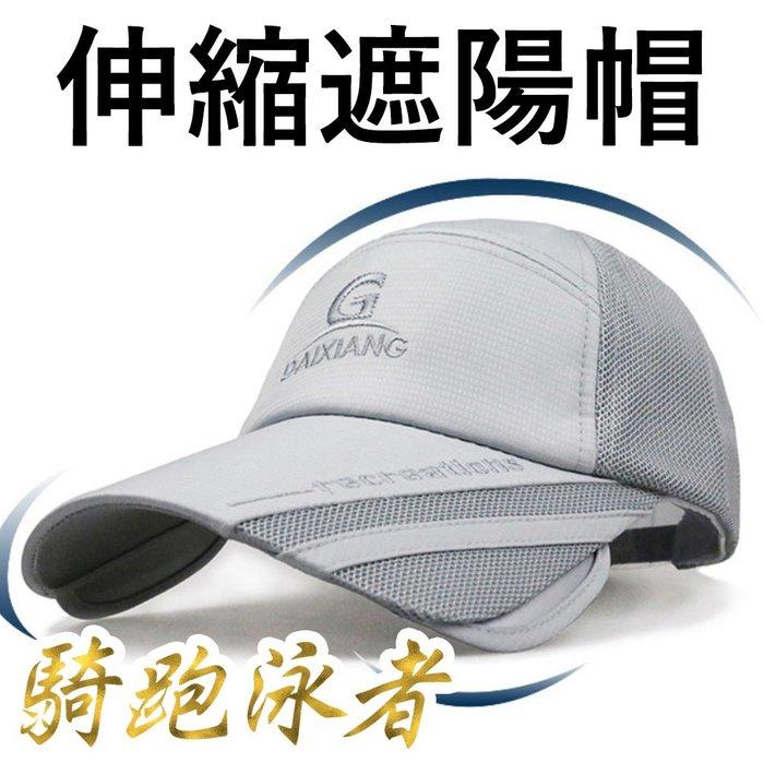 騎跑泳者-伸縮遮陽帽/運動帽 4種顏色,健行、登山、跑步,遮陽防曬 戶外運動 休閒活動 路跑 馬拉松