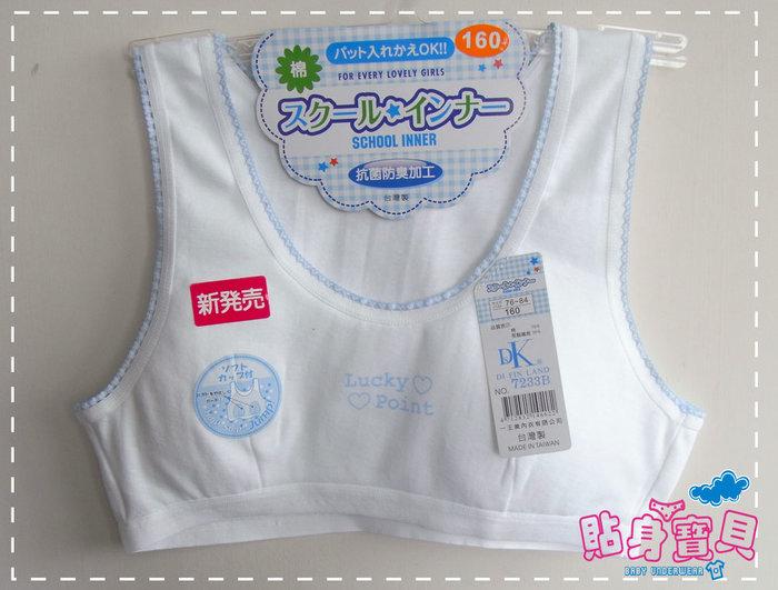 【貼身寶貝】.『7233B』台灣製(一王美)~棉柔LUCK學生背心型內衣 (無襯墊)