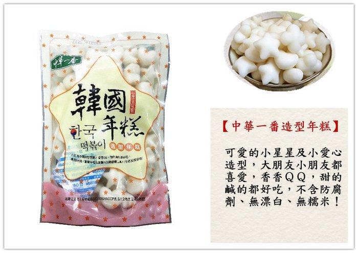 【 中華一番 造型年糕 韓國年糕 500g】可愛造型韓國年糕 香香QQ 甜的鹹的都好吃 無防腐劑 無漂白『即鮮配』
