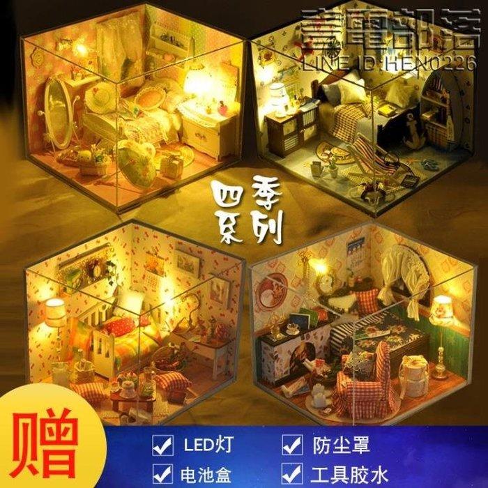 diy小屋四季陽光手工制作小房子模型玩具建筑別墅生日禮物男女生