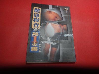 【愛悅二手書坊 18-08】健康檢查的第一本書     張瓈文/著    生智