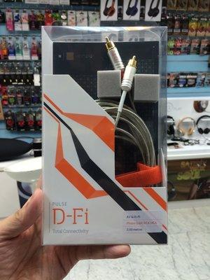 禾豐音響 2.0m 英國製 Vertere Pulse D-Fi RCA線 搭genelec 8030c 8020d