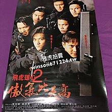 香港電影 飛虎雄心2之傲氣比天高 電影海報 張智霖 陳曉東 莫文蔚