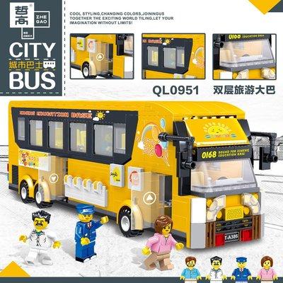 玩具小鋪~~城市公交車站雙層巴士客車出租車男女孩兒童樂高益智拼裝積木玩具