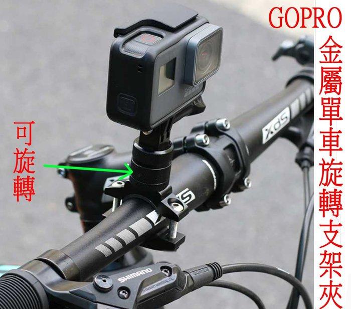 gopro 金屬 旋轉 單車 自行車 腳踏車 支架  HERO4 sj4000 hero5 hero7 hero8 小蟻