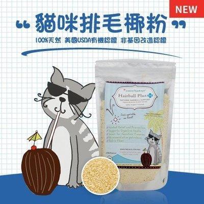 貝果貝果 美國 Cocotherapy 可可喜樂碧《貓咪排毛椰粉》7oz(198g) //化毛粉 [N183]
