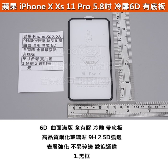 Melkco 3免運Apple蘋果iPhone X XS 11 Pro 5.8吋曲面滿版全膠冷雕鑽石6D有底板鋼化玻璃貼