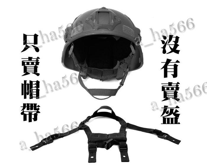 符合軍規*台灣國軍新式頭盔鋼盔扣-國軍新式頭盔鋼盔帶-最新式黑色國軍頭盔鋼盔帶*4點式鋼盔帶*台灣精銳部憲兵*特勤使用