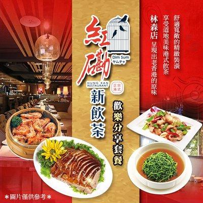 休閒JACK - 附發票 【台北】紅磡港式飲茶林森店 2~3人 歡樂分享套餐