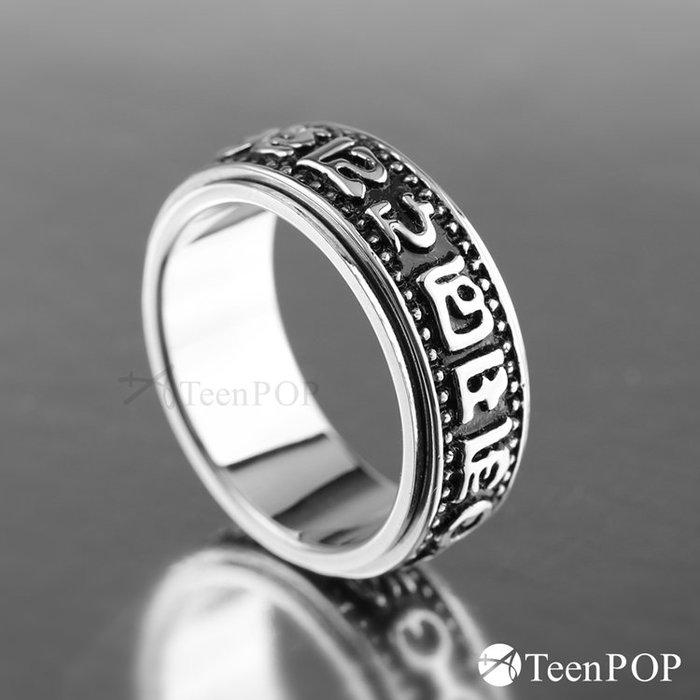鋼戒指 ATeenPOP 六字大明咒 轉運戒 送刻字 個性潮流