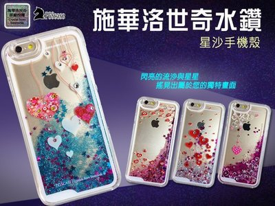 流沙殼 SWAROVSKI施華洛世奇 水鑽 星沙 iPhone 6/6s 4.7吋 i6/ip6 手機殼 保護殼 硬殼