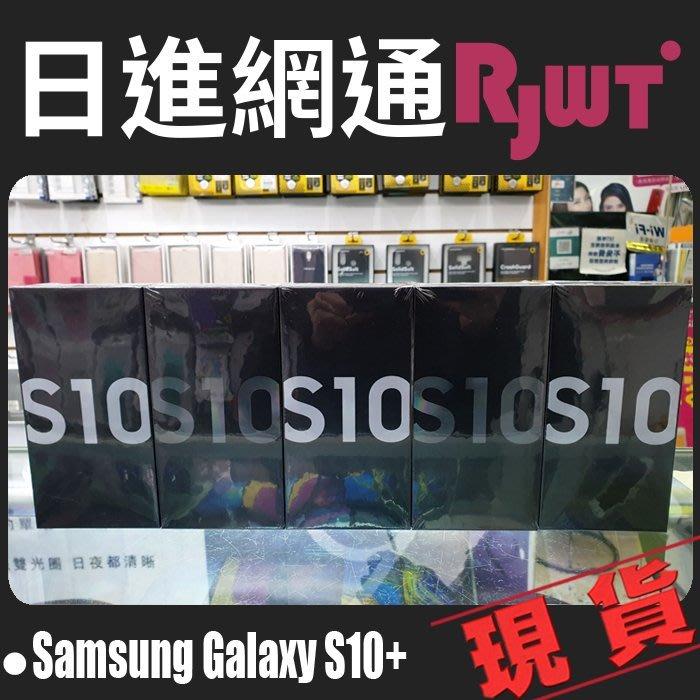 [日進網通微風店]Samsung Galaxy S10 8G+128G 手機空機下殺24190元~另可攜碼續約與省同行