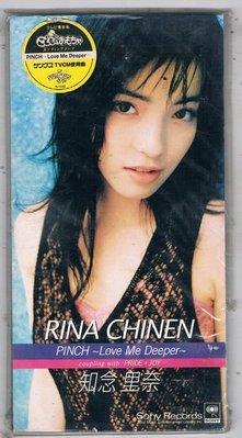 [鑫隆音樂]日語3吋單曲-知念里奈/RINA CHINEN-PINCH~Love Deeper / 原裝進口版