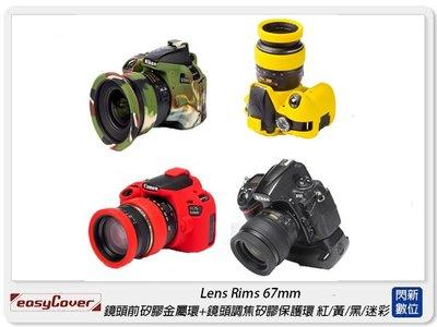 ☆閃新☆EC easyCover Lens Rims 67mm 鏡頭前矽膠金屬環 + 鏡頭調焦矽膠保護環(67,公司貨)