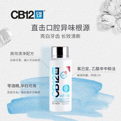 漱口水cb12亮白漱口水除口臭去異味含氯已定清新口氣去黃牙0酒精口腔清潔