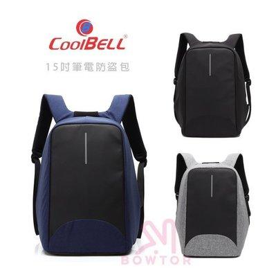 光華商場。包你個頭【coolbell】送雨罩 防盜後背包 防刮設計 隱藏式拉鍊  防盜包