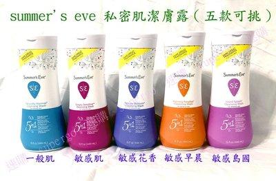 AD【supergo】美國原裝 舒摩兒Summer's EVE私密浴潔露 大罐裝 444ml (多款可挑)