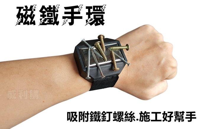 【喬尚拍賣】磁性手環 磁鐵手環 磁鐵手腕帶 零件手環 木工.鐵工.水電.美髮都適用
