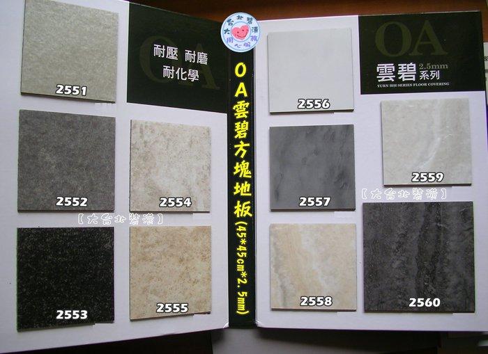 【大台北裝潢】OA雲碧塑膠地磚* 木紋/大理石 方塊地板2.5mm 到府丈量施工