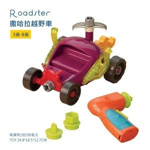 【魔法世界】美國【B.Toys】撒哈拉越野車