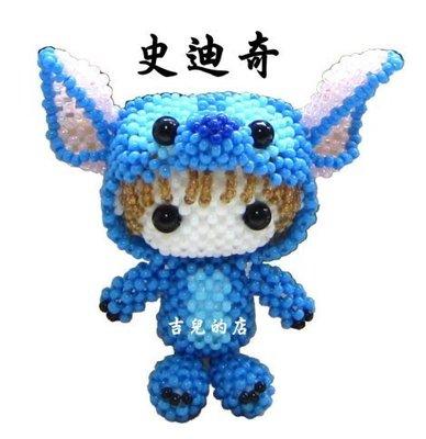 吉兒的店 * 變裝娃娃 ~ 史迪奇 (中文表格) ~ 串珠材料包
