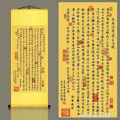 訂製般若波羅蜜多心經絲綢卷軸掛畫乾隆名家書畫裝裱成品佛像訂製 可開發票ღ薇銘小鋪